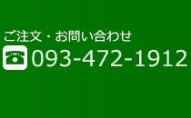 ご注文・お問い合わせは093-472-1912まで
